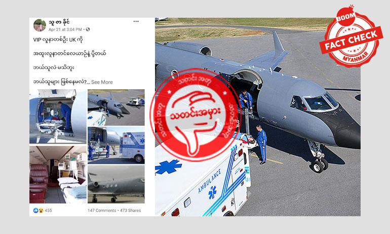 VIP လူနာတစ်ဦးကို အထူးလေယာဉ်နဲ့ အင်္ဂလန်နိုင်ငံ ပို့တယ်ဆိုတဲ့ သတင်းအမှား