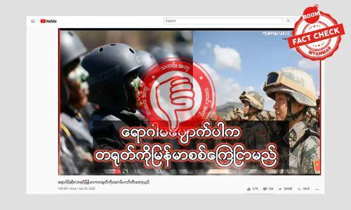 တရုတ်ကို မြန်မာက စစ်ကြေငြာမည်ဆိုပြီး လှည့်ဖျားဖန်တီးတဲ့ သတင်းအတု