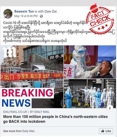 တရုတ်မှာ အစုလိုက်အပြုံလိုက် ကိုဗစ်ပြန်ဖြစ်နေတယ်ဆိုတဲ့ သတင်းအမှားတွေ