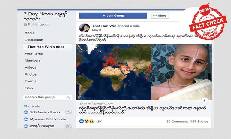 လူမှုကွန်ရက်ပေါ်က လူငယ်ဗေဒင်ဆရာနဲ့ သတင်းအမှား၊ မှန်းဆချက်အလွဲများ