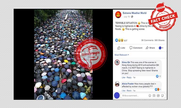 လူတွေအများကြီး ထီးတွေဆောင်းထားတဲ့ပုံနဲ့ သတင်းအမှန်ကဘာလဲ