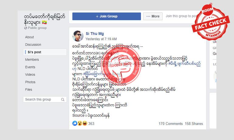 NLD ပါတီ အလံ မထောင်ထားတဲ့ အိမ်တွေကို မီးရှို့မယ်ဆိုတဲ့ သတင်းအမှား