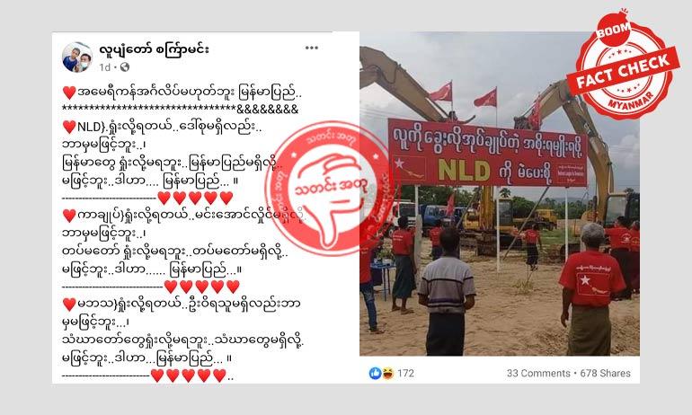 NLD ပါတီ မဲဆွယ်ဆိုင်းဘုတ်ကို Photoshop နဲ့ ပြုပြင်ပြီး ဖြန့်ဝေနေတဲ့အကြောင်းအရာ