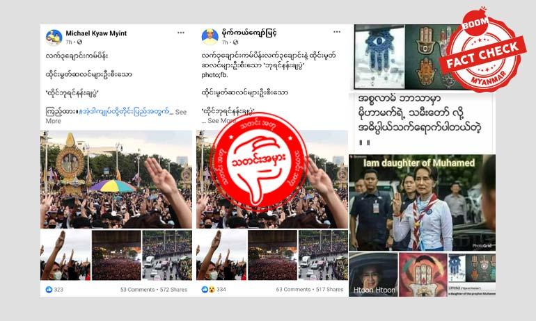 ထိုင်းဆန္ဒပြပွဲကို ခုတုံးလုပ်ပြီး မိုက်ကယ်ကျော်မြင့် သတင်းအမှားဖြန့်